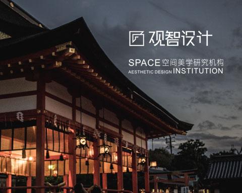 广州观智装饰工程有限公司