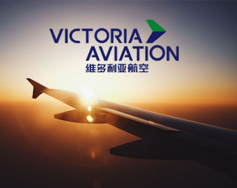 维多利亚航空有限公司