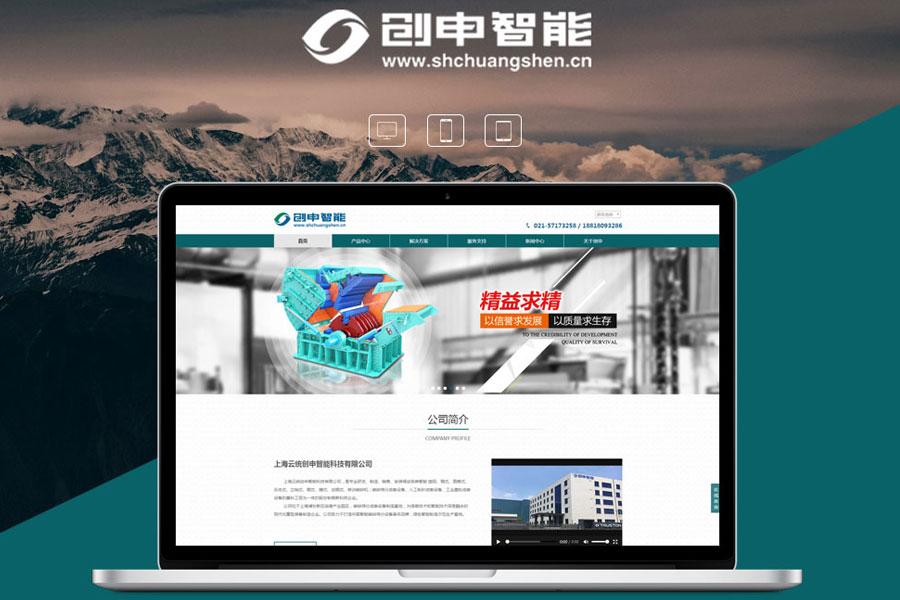 上海静安区网站建设的可行性分析