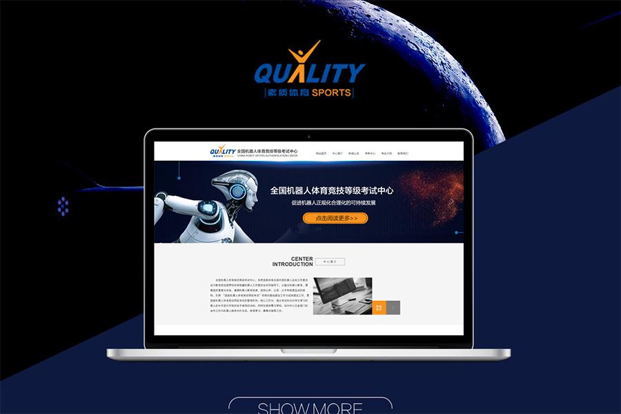 上海做网站公司制作网站的费用标准是什么?