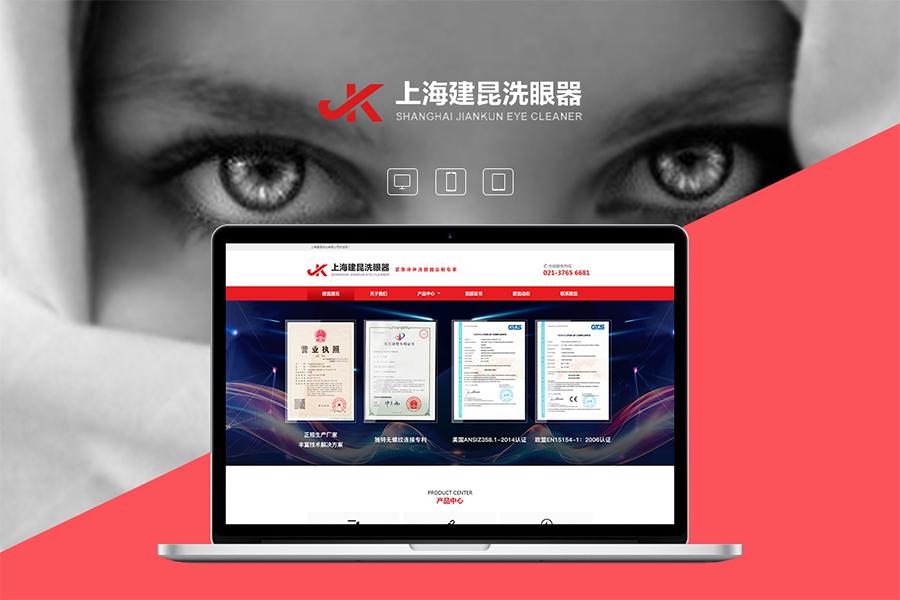 上海网站设计公司哪家做的出众?